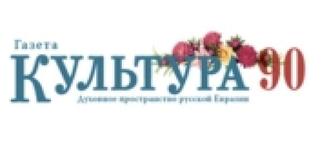 Поздравление Святейшего Патриарха Кирилла по случаю 90-летия газеты «Культура»