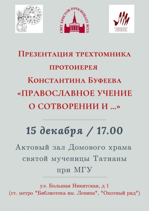 15 декабря в актовом зале Домового храма святой мученицы Татианы в МГУ состоится презентация новой книги протоиерея Константина Буфеева