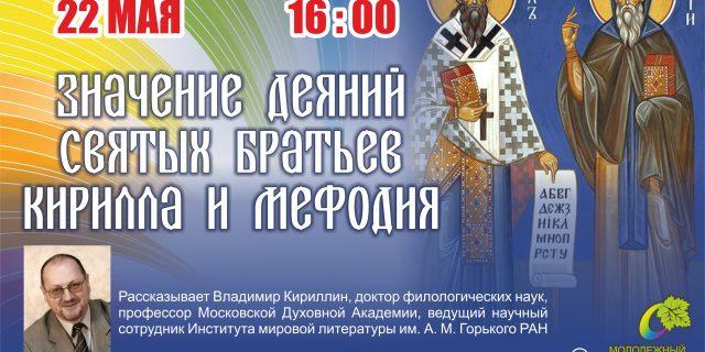 Лекция о зарождении и становлении славянской письменности и культуры