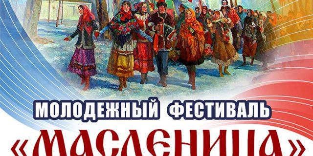 Традиционный молодежный фестиваль в Северо-Восточном Московском викариатстве