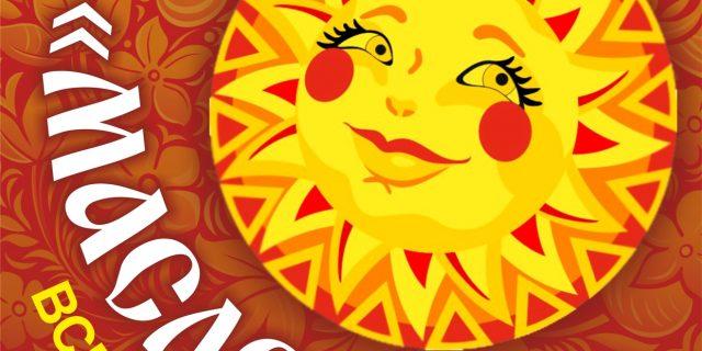 Ежегодный молодежный фестиваль «Масленица»