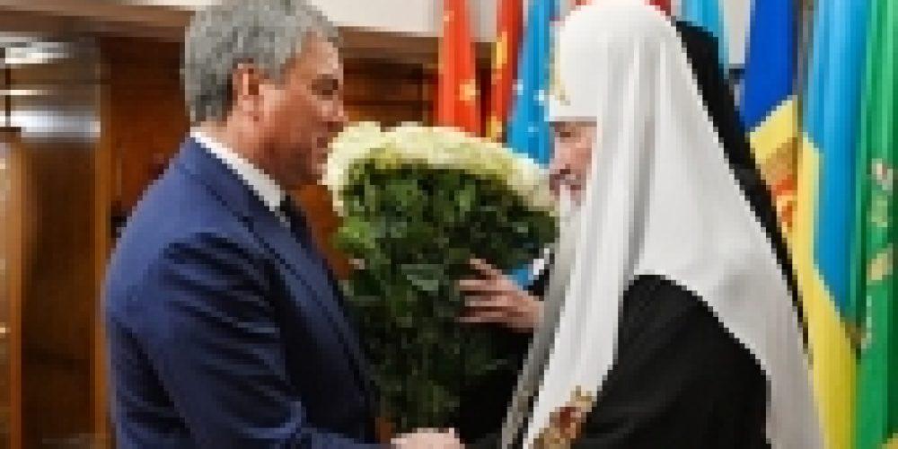 Председатель Государственной Думы России В.В. Володин поздравил Святейшего Патриарха Кирилла с годовщиной интронизации