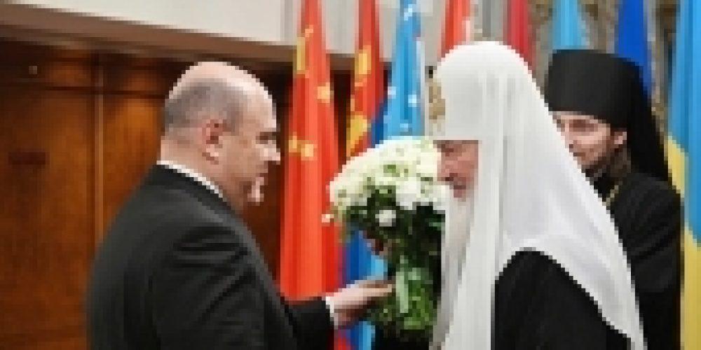 Председатель Правительства РФ М.В. Мишустин поздравил Святейшего Патриарха Кирилла с годовщиной интронизации