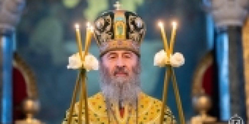 Патриаршее поздравление Блаженнейшему митрополиту Киевскому Онуфрию с 75-летием со дня рождения