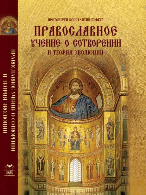 В свет вышел трёхтомник протоиерея Константина Буфеева «Православное Учение о Сотворении и…»