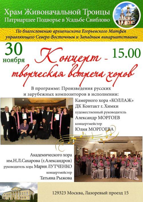 30 ноября в Усадьбе Свиблово состоится концерт — Творческая встреча хоров