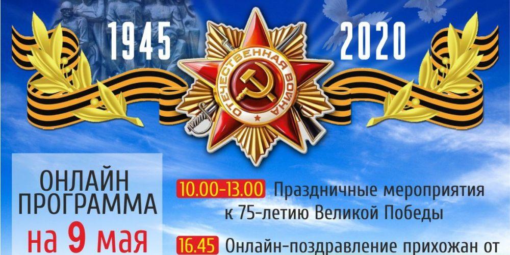 Ко дню Победы, 9 мая 2020 года при храме Владимирской иконы Божией Матери в Виноградове города Москвы прошли традиционные праздничные мероприятия