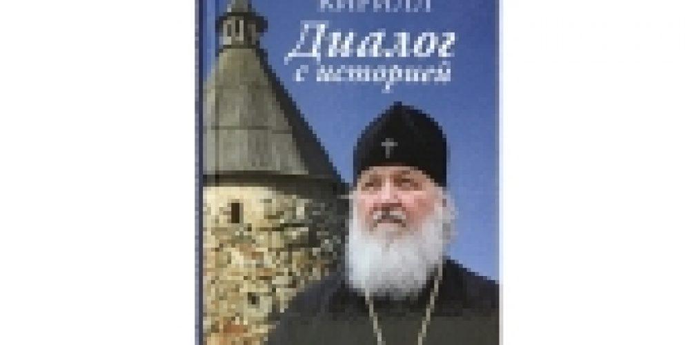 Вышло в свет второе издание книги Святейшего Патриарха Кирилла «Диалог с историей»