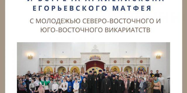 Божественная Литургия и встреча архиепископа Матфея с молодежью Северо-Восточного викариатства
