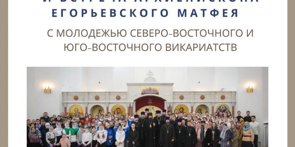 Божественная Литургия и встреча архиепископа Матфея с молодежью Северо-Восточного и Юго-Восточного викариатств