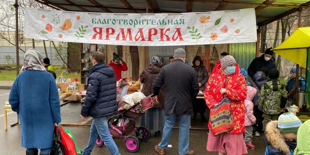 Благотворительная ярмарка на территории храма иконы Божией Матери «Отрада и Утешение» в Ярославском