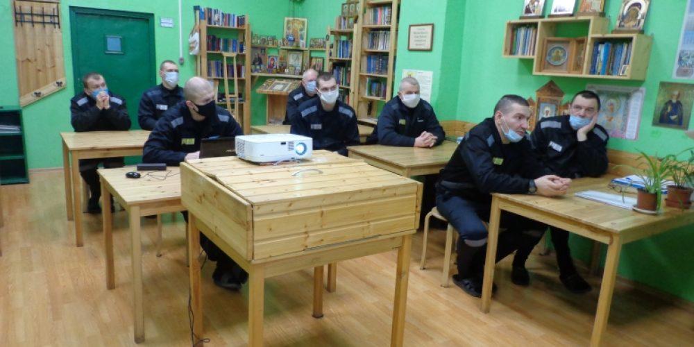 Воскресные занятия в СИЗО-1 «Матросская Тишина»