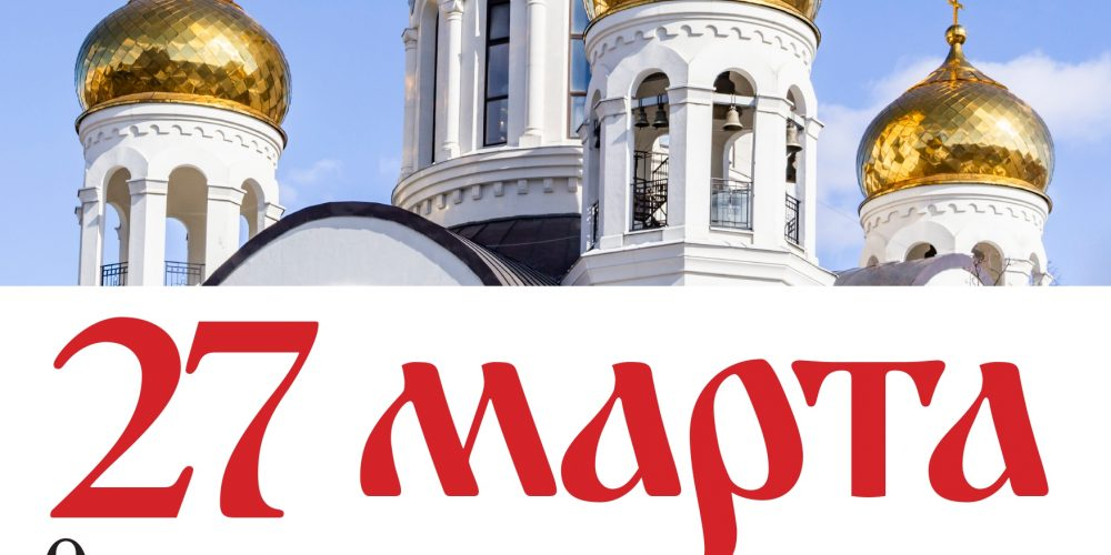 27 марта состоится освящение куполов и крестов храма свв. равноапостольных Мефодия и Кирилла в Ростокине