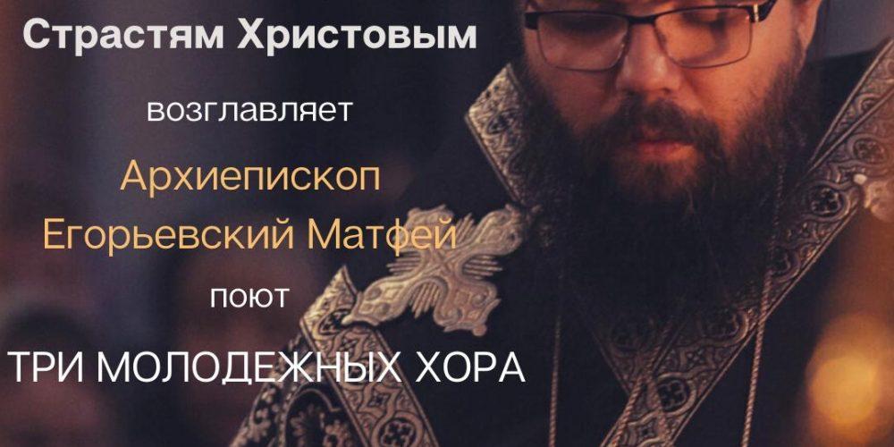 Пассия с Акафистом Страстям Христовым