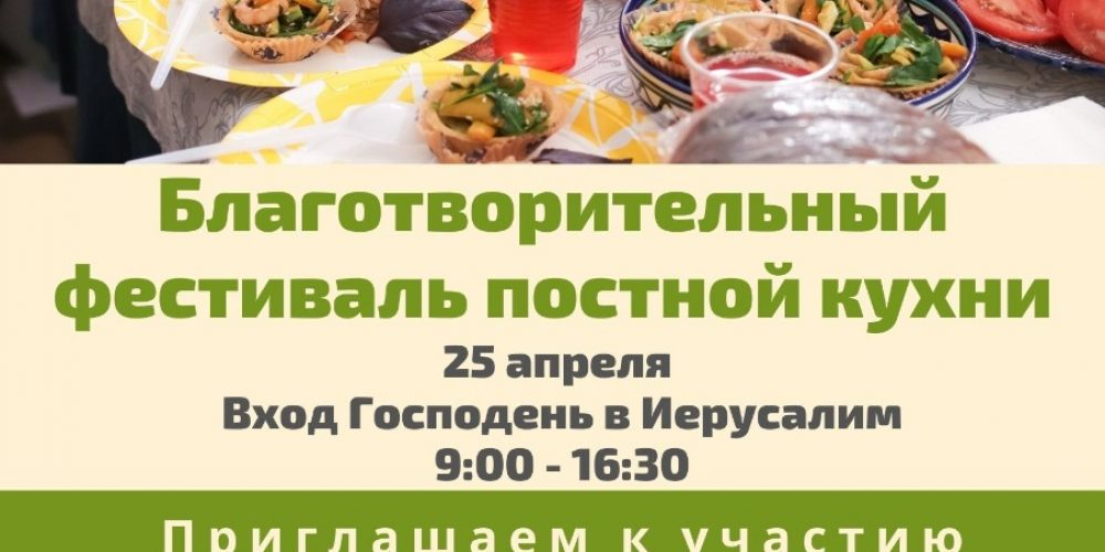 Благотворительный фестиваль постной кухни пройдёт в Северо-Восточном викариатстве