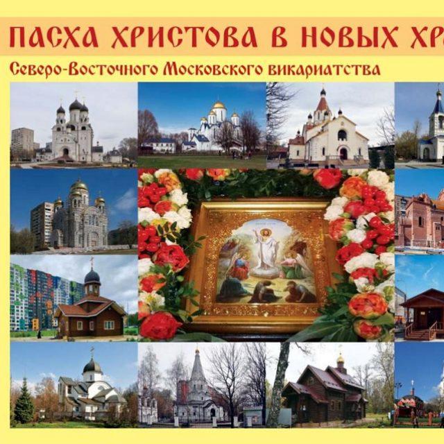 Издан буклет «Пасха Христова в новых храмах Северо-Восточного викариатства»