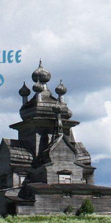 В рамках проекта «Общее дело. Возрождение деревянных храмов Севера» в 2020 году состоялось 50 экспедиций