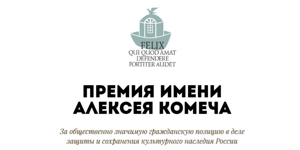 Добровольческий проект «Общее Дело. Возрождение деревянных храмов Севера» стал лауреатом премии имени Алексея Комеча