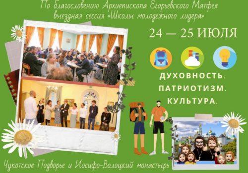 По благословению Архиепископа Егорьевского Матфея 24-25 июля состоится выездная сессия «Школы молодежного лидера» для молодежных ответственных храмов Северо-Восточного и Юго-Восточного