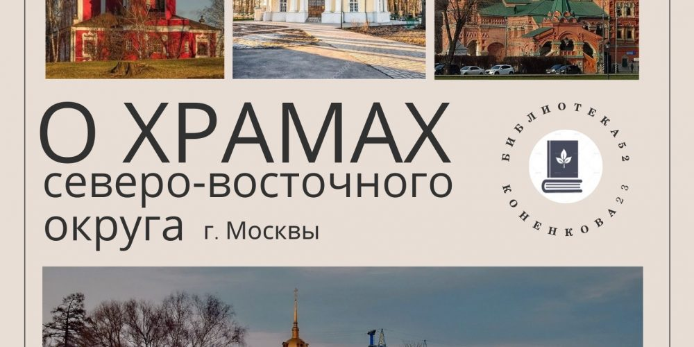 Открытие выставки книг о храмах Северо-Восточного викариатства
