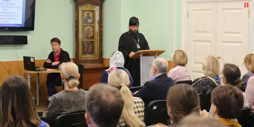 Состоялось совещание директоров православных образовательных организаций Московской городской епархии